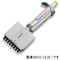エッペンドルフ リサーチプラスM 8ch.(10-100μl)【イエロー】 3122-000-035
