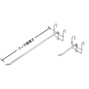 [OP]ワイヤーバー用フック(L250) WB-F625