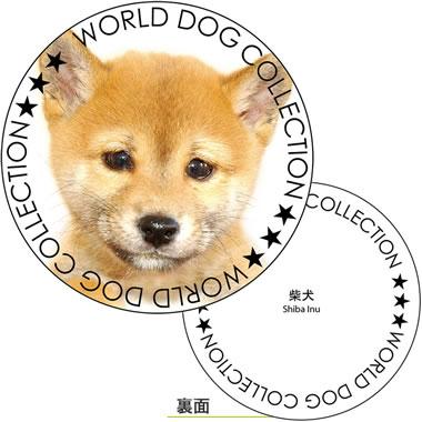 デザイン紙コースター 柴犬 No.394 <同柄/6枚入>