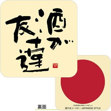 デザイン紙コースター C. 酒が友達 角丸型茶 No.953 <100枚入>