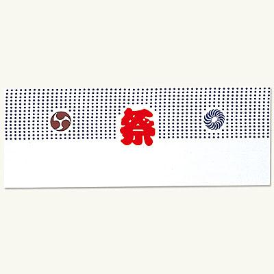 【NUNOいろは】<手ぬぐい10枚セット> 文生地日本手拭い 半豆絞り祭 (330×900mm) 宮本 23161