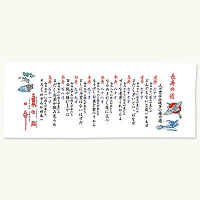 <手ぬぐい10枚セット>日本文化手拭い 長寿の道(ちょうじゅのみち)24980