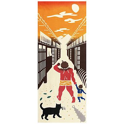 宮本 気音間(kenema)<手ぬぐい> お父さんと子鬼 【イベント・節分縁起物柄】 51165