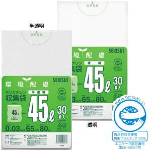 ポリエチレン収集袋 45リットル 【30枚入×20セット】