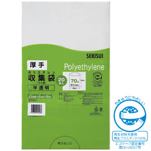ポリエチレン収集袋(厚手) 70リットル <半透明>【20枚入×10セット】 J5702AN
