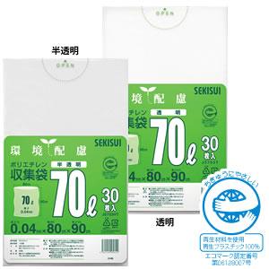 ポリエチレン収集袋 70リットル 【30枚入×10セット】