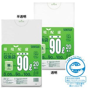 ポリエチレン収集袋 90リットル (20枚入)