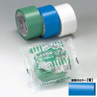養生材 フィットライトテープ No.738 (引っ越し・建築養生用) 50mm×25m 青