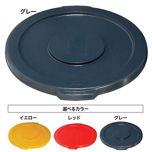 BRUTE(ブルート)丸型コンテナ用フタ 37.9L専用 2609