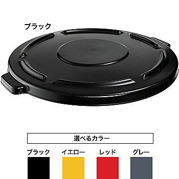 【Rubbermaid SHOP】ラバーメイド BRUTE ブルート 丸型コンテナ用フタ 75.7L専用