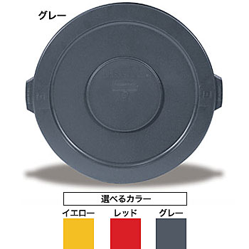BRUTE(ブルート)丸型コンテナ用フタ 121.1L専用