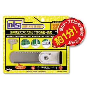日本ロックサービス はいれーぬ 鍵付 DS-H-15