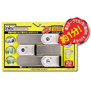 日本ロックサービス はいれーぬ 鍵付 3個パック DS-H-15V