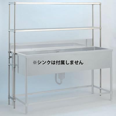 キャニオン シンク用ステンレスラック(クロスバー付) 奥行310×高さ1590mm/対応シンク幅1200mm