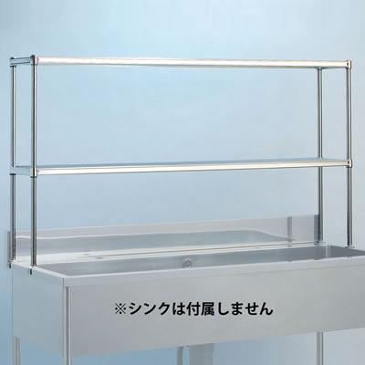キャニオン シンク用ステンレスラック 奥行310×高さ755mm/対応シンク幅1200mm