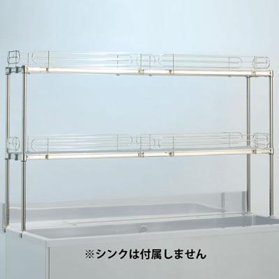 キャニオン シンク用ステンレスラック(レッジ付) 奥行360×高さ755mm/対応シンク幅1800mm
