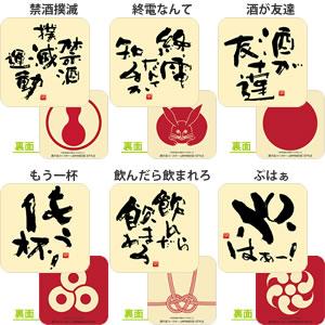 <デザイン紙コースター>酒の友 角型茶 No.5 6枚入