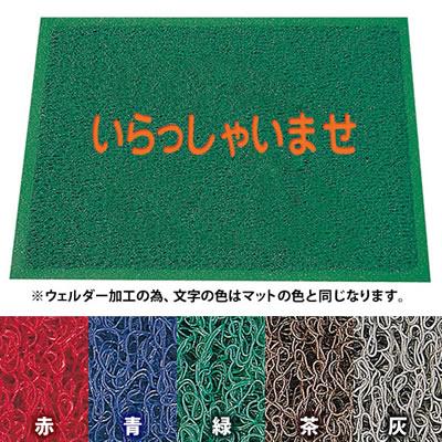 リスダンケミカル デザインコイルカラーマット ウェルダー方式 「いらっしゃいませ」 900×600mm