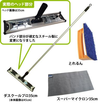 リスダンケミカル フローリングモップセット 床用ダストモップ 35cm
