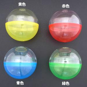 空カプセル75φ 透明+カラー <500個>