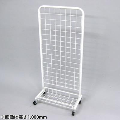 小型ネット什器 高さ1350 [送料別途]