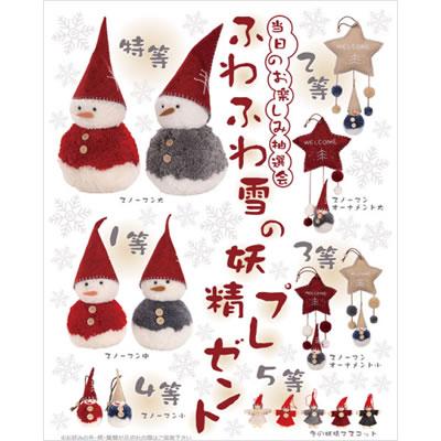 [景品付きくじ]ふわふわ雪の妖精プレゼント 50人用