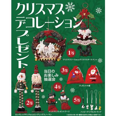 [景品付きくじ]クリスマスデコレーションプレゼント 100人用