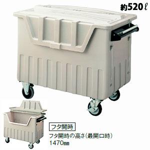 セキスイ ダストカート#500(容量520L) ブレーキ付 EDCB5G