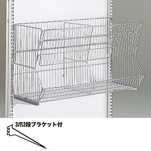 投込バスケット棚セット(3爪2段ブラケット) W750×H500 NEO-BP2