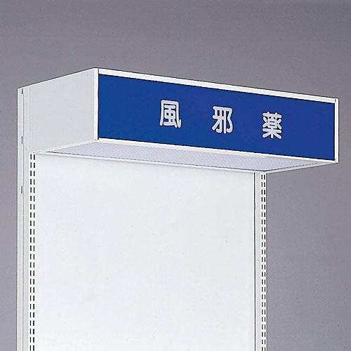 【SHOP Navi 店舗什器館】パラペットセット(単体) NEO-PD1S W600×H200