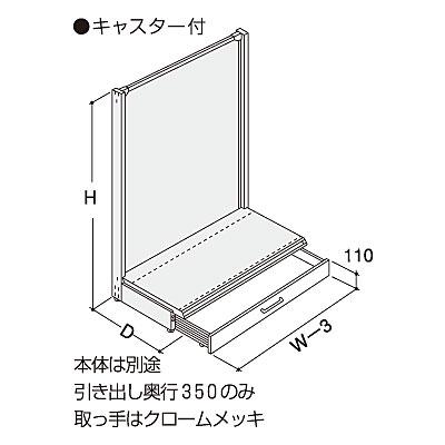 【SHOP Navi店舗什器館】引き出しセット W1200×D350×H110 NEO-SK4
