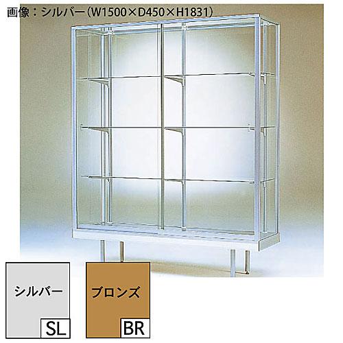 ショーケース ハイケース シルバー/ブロンズ W1500×D600×H1501 NH-5204