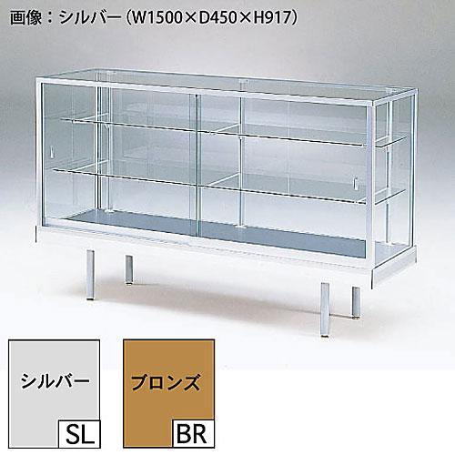 ショーケース 平ケース シルバー/ブロンズ W900×D450×H917 NN-315