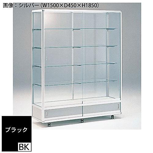 三洋スーパースタンド ショーケース ハイケース ブラック W900×D450×H1250 ZHA-3153-BK