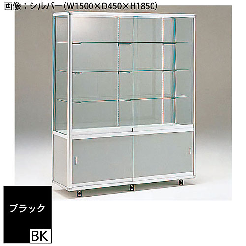 ショーケースハイケース(腰高) NZHB-4153-BK W1200×D450×H1550