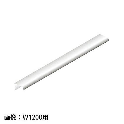アルミL型反射カバー W 900用 NZHO-ALC3