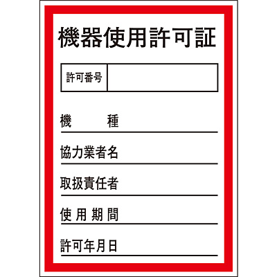 証票ステッカー [機器使用許可証] 10枚1セット