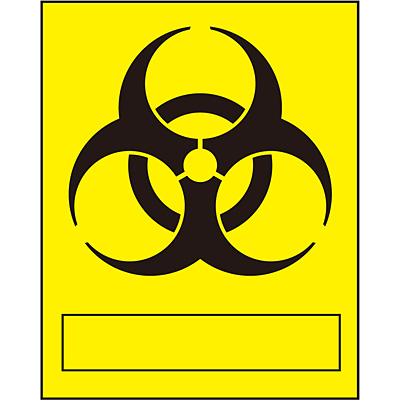 特定病原体等取扱施設の実験室及び保管室の出入口、特定病原体等の輸送容器に掲示するためのステッカータイプの標識です。