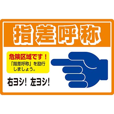 路面標識(アルミ) [指差呼称]