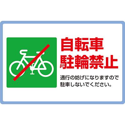 自転車の 自転車 標識番号 : 路面標識(アルミ) [自転車駐輪 ...