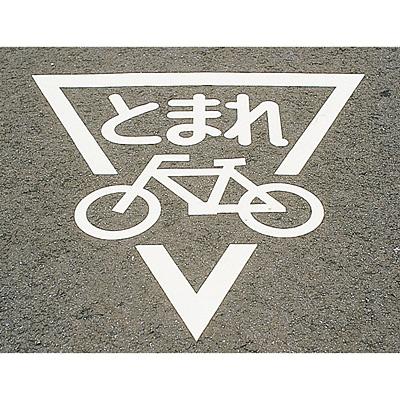 路面標示サインマークテープ [とまれ 自転車]