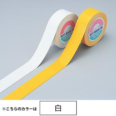 ラインテープB型 白 幅50mm×10m