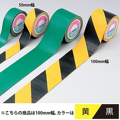 ラインテープ 黄・黒 幅100mm×5m