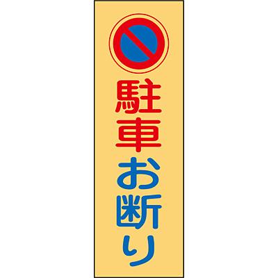 駐車禁止・駐車場プレート(反射) [駐車お断り]