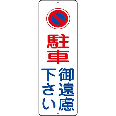 駐禁プレート [駐車御遠慮下さい]