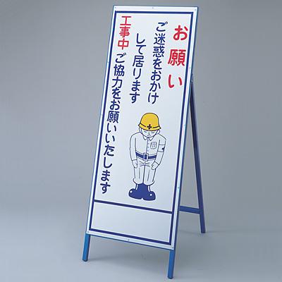 拡大表示工事用標識 「お願い看板 ご迷惑をおかけして居ります」