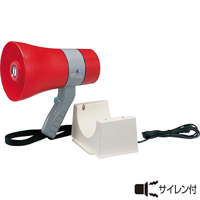 防滴形メガホン(サイレン付) 145011