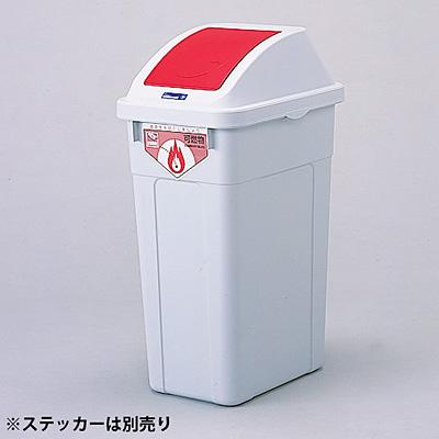 分別ボックス 赤フタ・プッシュ(例 可燃物)