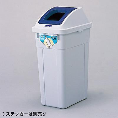 分別ボックス 青フタ・オープン(例 あきビン)