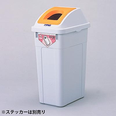 分別ボックス 黄フタ・オープン(例 あき缶)